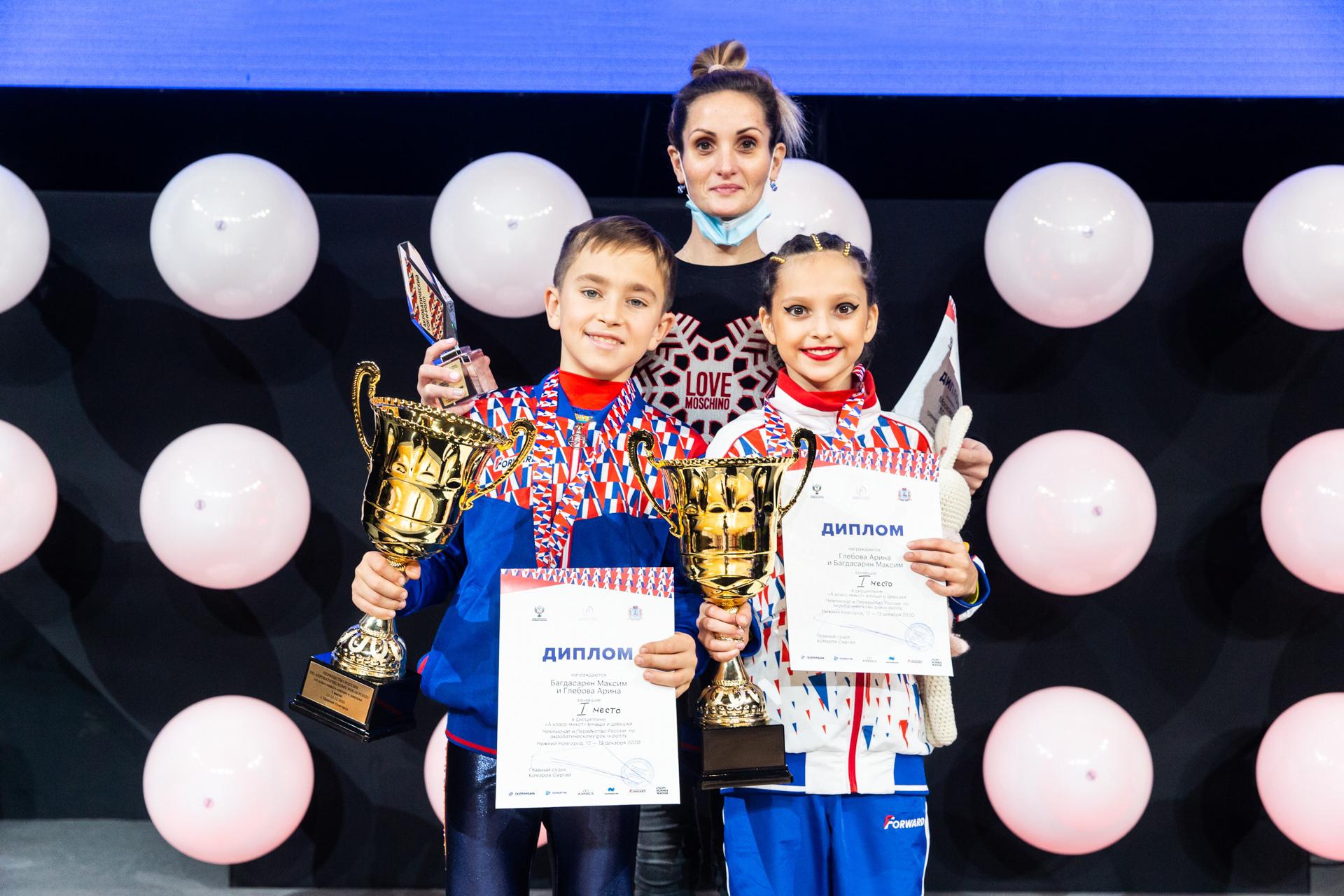 Багдасарян Максим — Глебова Арина
